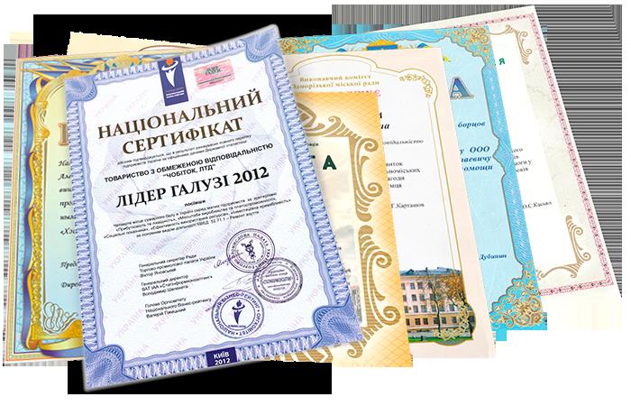 Награды, дипломы и грамоты обувного ателье «Чобіток»