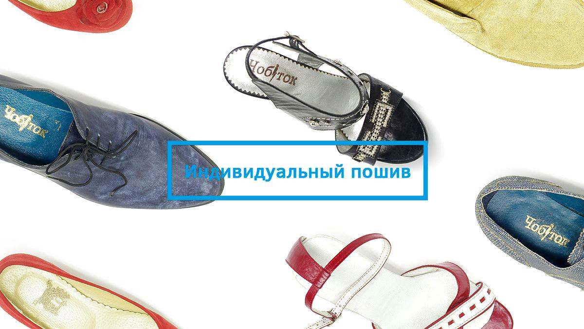 Индивидуальный пошив обуви в Запорожье